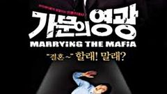 My Wife Is a Gangster Korean Full Movie 2001 With Eng Sub Titles