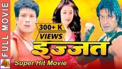 Izzat - इज्जत - Nepali Full Movie 2019, 2076 | Rajesh Hamal & Shree Krishna Shrestha