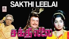 Sakthi leelai full movie | Gemini Ganesan | சக்திலீலை | tamil bhakthi film