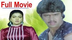 Bangaru Chilaka Telugu Full Movie | Arjun Sarja | Bhanupriya | TFC Cinemalu