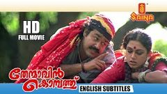 Thenmavin Kombath Full Movie - HD (English Subtitles) | Mohanlal, Shobana - Priyadarshan