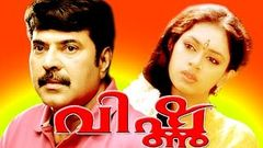 VISHNU Malayalam Hit Full Movie | Mammooty & Shobana | Family Entertainer