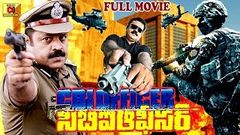 CBI OFFICER | TELUGU FULL MOVIE | SURESH GOPI POLICE ACTION MOVIE | TELUGU CINEMA CLUB