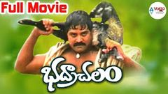 """Bhadrachalam"" Full Length Telugu Movie 