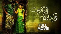 Theneer Viduthi Tamil Full Movie - Aadit, Reshmi Menon