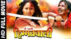 Main Rani Himmat Wali Super Hit Full Bhojpuri Movie 2016 Rani Chatterjee Bhojpuri Full Film