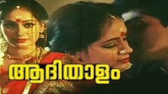 Aadhi Thalam 1990 Malayalam Full Movie | Hot Romantic Malaylam Movie Online | Jayalalitha