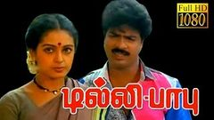 Tamil Comedy Movie HD | Dilli Babu | Pandiyarajan, Seetha | HD Tamil Movie