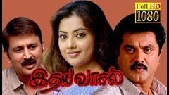 Idhaya Vaasal | Sarathkumar, Meena, Goundamani | Tamil Superhit Movie HD