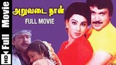 Aruvadai Naal Tamil Full Movie Prabhu, Pallavi