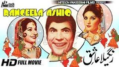 Guddo Pakistani Old Punjabi Movie BW munawar zareef