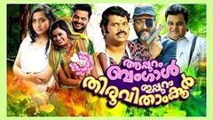 Malayalam Full Movie 2016 Appuram Bengal Eppuram Thiruvithamkoor Latest Malayalam Full Movie 2016