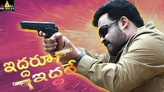 Iddaru Iddare Telugu Full Movie | Mohanlal, Amala Paul, Satyaraj | Sri Balaji Video