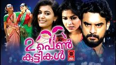 Randu Penkuttikal Malayalam Full Movie Super Hit Malayalm Movie Malayalam Movies Full