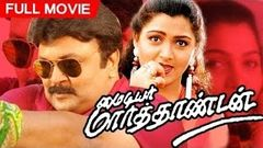My dear Marthandan - Tamil Full Movie | Prabhu | Kushboo | Goundamani
