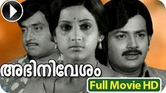 Abhinivesham | Malayalam Full Movie OFFICIAL [HD] | Old Malayalam Full Movie