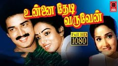 Unnai Thedi Varuven Tamil Online Movies Watch l Tamil Movies Full Length Movies l Movies Tamil Full