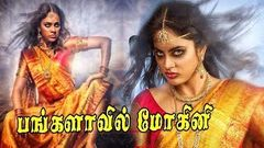 Tamil Dubbed Horror Movie HD | Horror Movie | Bangalavil Mogeni Tamil Dubbed Horror Movie