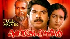 Ee Kanni Koodi 1990: Full Malayalam Movie