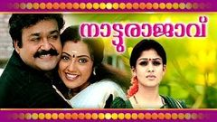Malayalam Full Movie | Natturajavu | Mohanlal Nyantara Meena [HD]