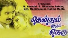 Thendral Varum Theru - Tamil Full Movie | Ramesh Aravind | Kasthuri | Tamil Romantic Movie