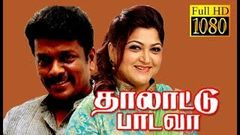 Thalattu Padava | Parthiban, Roopini, Kushboo | Tamil Superhit Movie HD