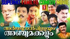 Arjunan Pillayum Anchu Makkalum Malayalam Full Movie | Family Full Movie | Malayalam Comedy Movie