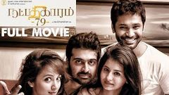 Tamil Latest Full Movie HD Theneer Viduthi Full Movie Reshmi Menon Full Movie HD