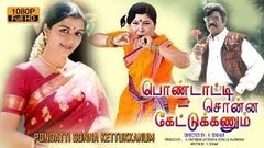 Pondatti Sonna Kettukanum Tamil Full Movie | HD 1080 | Tamil Family Entertainer Movie
