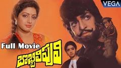 Bobbili Puli Telugu Full Movie | NTR, Sridevi, Dasari Narayana Rao | Super Hit Movie