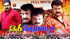 ERRA SAMRAJYAM | TELUGU FULL MOVIE | MOHAN LAL | SURESH GOPI | TELUGU MOVIE ZONE
