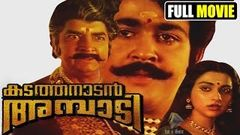 Malayalam full movie Kadathanadan Ambadi | Full Length malayalam movie HQ