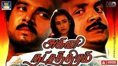 Agni Natchathiram Full Movie HD | Prabhu, Karthick, Amala, Nirosha | Tamli Super Movie | GoldenCinema