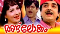 Randu Lokam Malayalam Movie | Prem nazeer | Jayabharathi | Malayalam Old Movies Full 1970