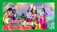 Thiruvarul ( திருவருள் ) | Tamil Full Movie | AVM Rajan