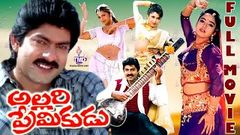 ALLARI PREMIKUDU | FULL MOVIE | JAGAPATHI BABU | SOUNDARYA | RAMYAKRISHNA | TELUGU MOVIE CAFE