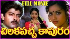 Chilaka Pacha Kapuram - Telugu Full Movie - Jagapathi Babu, Meena, Soundarya