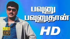 Chinna Veedu | சின்ன வேடு | Superhit Tamil Full Movie HD | Bhagyaraj & Kalpana