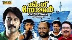 King Solomon (1996) Malayalam Full Movie | Action Thriller | Ft Rahman, sreevidhya |