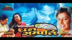 DHAN SAMPATI , Nepali Full Movie