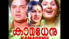 Kamadhenu 1976: Full Length Malayalam Movie