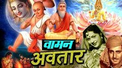 Waman Avtar वामन अवतार (1955) Full Movie | Trilok Kapoor, Nirupa Roy | Vishnu Puran | Dhamaka Movies
