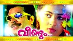 Nandi Veendum Varika- Watch superhit Malayalam full movie online free- Mammootty Urvashi