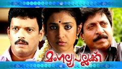 Yes Your Honour Malayalam Full Movie HD
