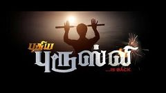 Puthiya Brucelee Tamil Full Movie 2018 | Latest Tamil Full Movie | Tamil Action Full HD Movie 2018