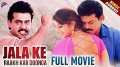 Jala Ke Raakh kar Doonga Hindi Full Movie | Venkatesh | Rambha | Ganesh Movie | Hindi dubbed Movies
