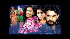 Randu Penkuttikal Malayalam Full Movie