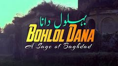 Bohlol Dana Hindi Film | S H K FILMS & ENTERTAINMENT