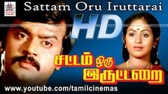 Engal Aasan Tamil Superhit Vijayakanth Full Movie 2012