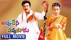 Appu Chesi Pappu Koodu Telugu Movie Full Length Comedy Movies | Rajendra Prasad Telugu Hit Movies